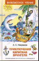 Приключения капитана Врунгеля: Фантастическая повесть