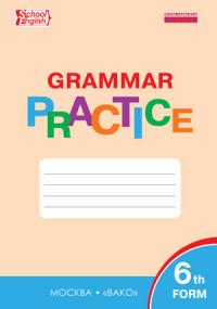 Английский язык. 6 кл.: грамматический тренажер ФГОС