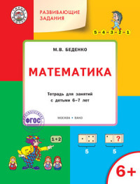 Математика: Тетрадь для занятий с детьми 6-7 лет ФГОС