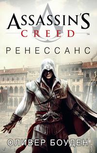 Assassin's Creed. Ренессанс: Роман