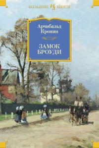 Замок Броуди: Роман