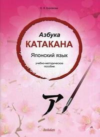Азбука катакана. Японский язык: учебно-метод. пособие