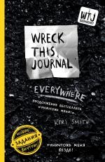 Уничтожь меня везде! *Wreck This Journal Everywhere