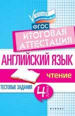 Английский язык. 4 класс: итоговая аттестация: чтение ФГОС