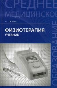 Физиотерапия: учебник