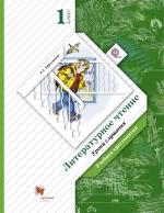 Литературное чтение. 1 кл.: Уроки слушания. Учебная хрестом. ФГОС /+728045/