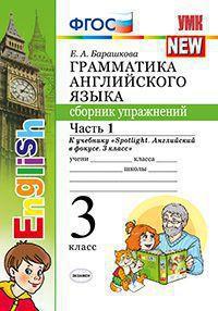 Английский язык. 3 класс: Грамматика англ. яз.: Ч.1: Сб. упр. к уч. Spotlight