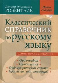 Классический справочник по русскому языку