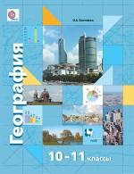 География. 10-11 кл.: Эконом. и социальная географ.мира: Учебник /+796502/
