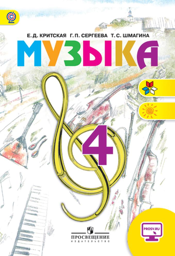 Музыка. 4 кл.: Учебник (ФГОС)