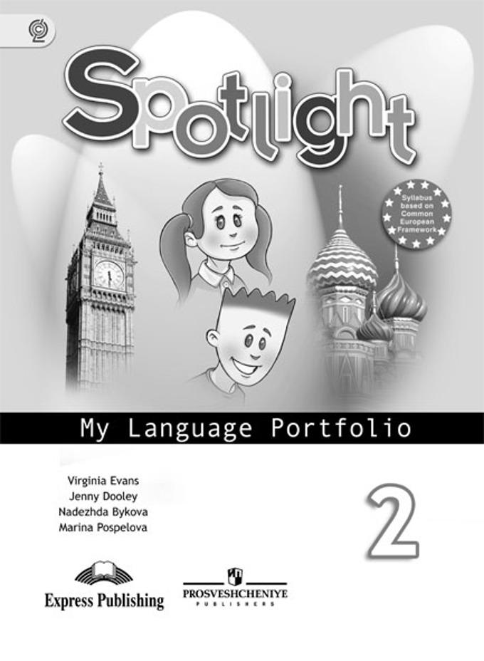 Английский язык. 2 кл.: Языковой портфель (ФГОС)