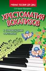 Хрестоматия вокализов в сопровоэжении фортепиано