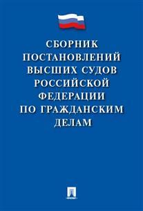 Сборник постановлений высших судов РФ по гражданским делам