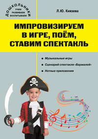 Импровизируем в игре, поем, ставим спектакль: музыкальный сборник