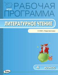 Литературное чтение. 4 класс:Рабочая программа по к УМК Климановой