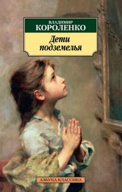Дети подземелья: Рассказы и повести