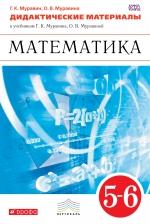 Математика. 5-6 кл.: Дидактические материалы к учеб. (ФГОС) /+753218/