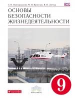 ОБЖ. 9 кл.: Учебник ФГОС /+739713/
