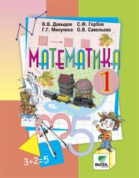 Математика. 1 кл.: Учебник (ФГОС) /+688046/