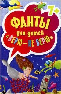 Верю - не верю: Фанты для детей
