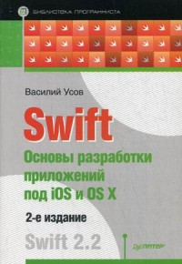 Swift. Основы разработки приложений под iOS и OS X. 2-е изд. Swift 2.2