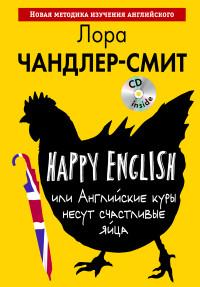 Happy English, или Английские куры несут счастливые яйца
