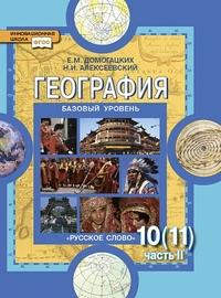 География. 10-11 кл.: Учебник. Базовый уровень: В 2 ч.: Ч. 2 ФГОС /+807396/
