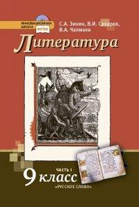 Литература. 9 кл.: Учебник в 2 ч.: Ч.1 ФГОС /+826787/