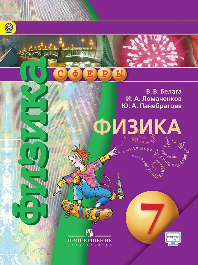 Физика. 7 кл.: Учебник ФГОС /+802182/