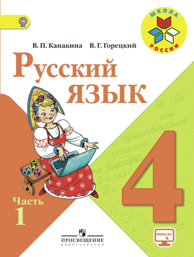 Русский язык. 4 кл.: Учебник. В 2-х ч.: Ч. 1 ФГОС /+728543/