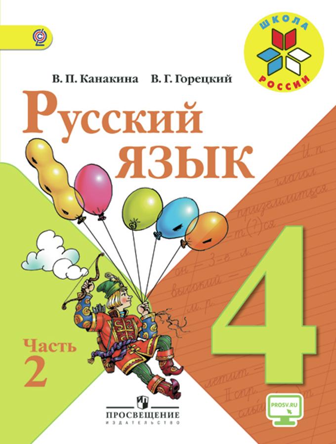 Русский язык. 4 кл.: Учебник. В 2-х ч.: Ч. 2 ФГОС /+728543/