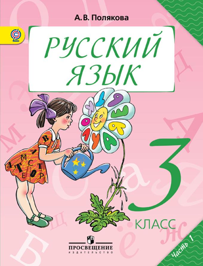 Русский язык. 3 кл.: Учебник: В 2 частях: Ч. 1 (ФГОС) /+728224/