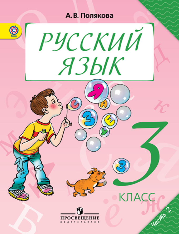 Русский язык. 3 кл.: Учебник: В 2 частях: Ч. 2 (ФГОС) /+728224/