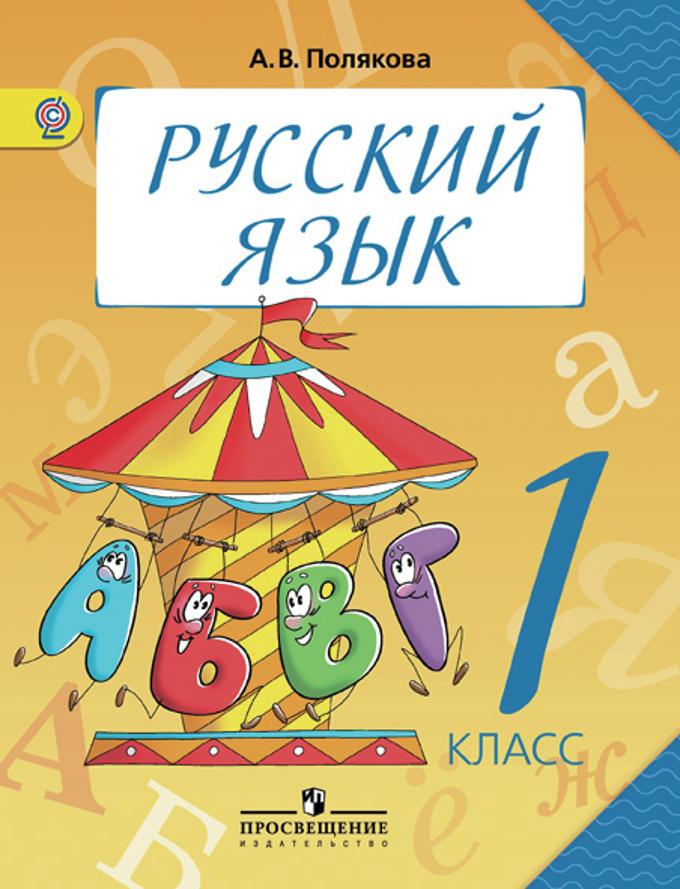 Русский язык. 1 кл.: Учебник (ФГОС) /+727985/