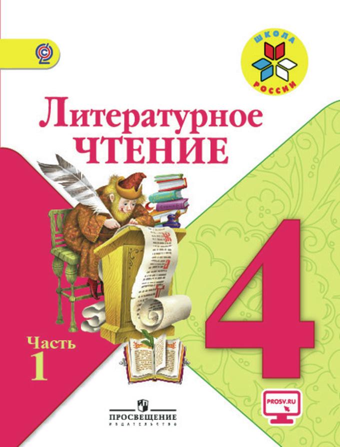 Литературное чтение. 4 кл.: В 2 ч. Ч.1: Учебник ФГОС /+798501/