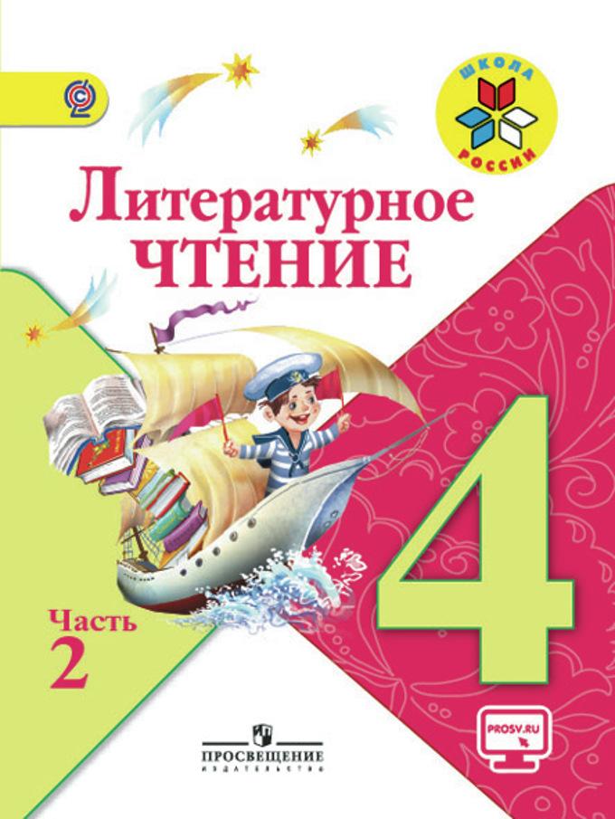 Литературное чтение. 4 кл.: В 2 ч. Ч.2: Учебник ФГОС /+798502/