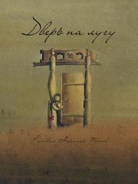 Дверь на лугу: коми-пермяцкие сказки