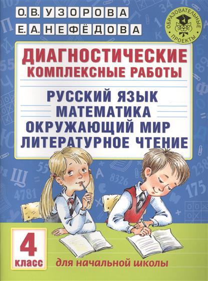 Диагностические комплексные работы. 4 класс: Русский язык. Математика. Окруж