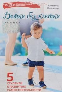Детки без клетки: 5 ступеней к развитию самостоятельности