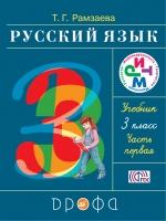 Русский язык. 3 кл.: Учебник: В 2 ч. Ч.1 (ФГОС) /+629223/