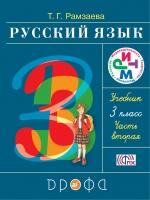 Русский язык. 3 кл.: Учебник: В 2 ч. Ч.2 (ФГОС) /+629224/