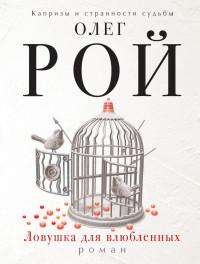 Ловушка для влюбленных: Роман