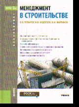 Менеджмент в строительстве: Учебник