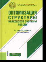 Оптимизация структуры банковской системы России: Монография