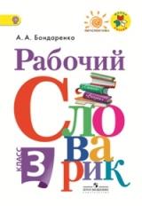 Рабочий словарик. 3 кл.: Пособие для учащихся  ФГОС