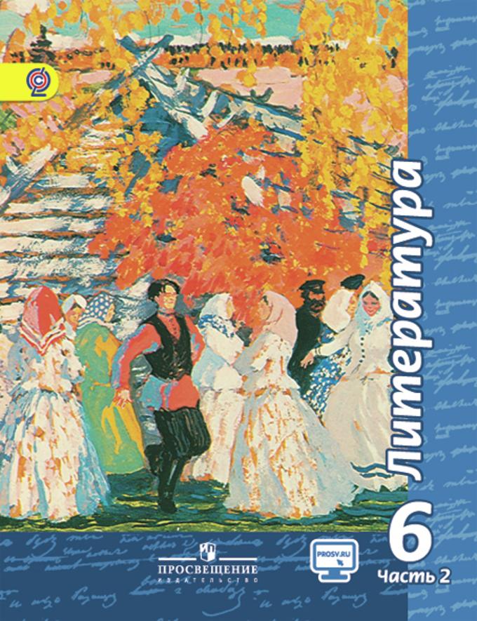 Литература. 6 кл.: Учебник: В 2 ч.: Ч. 2 ФГОС