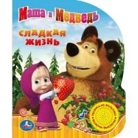 Маша и Медведь. Сладкая жизнь