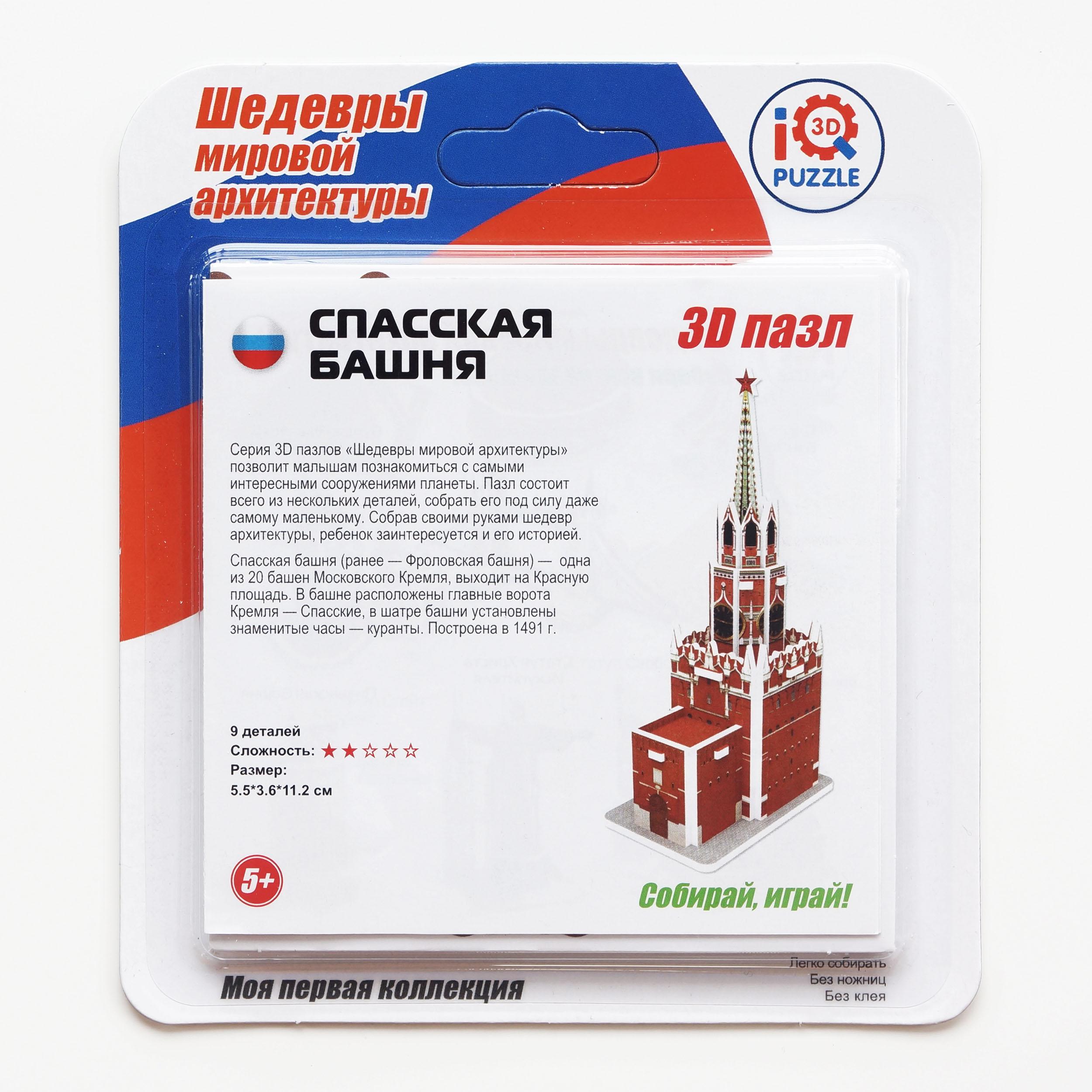 Пазл 3D Спасская башня Кремля 9 дет