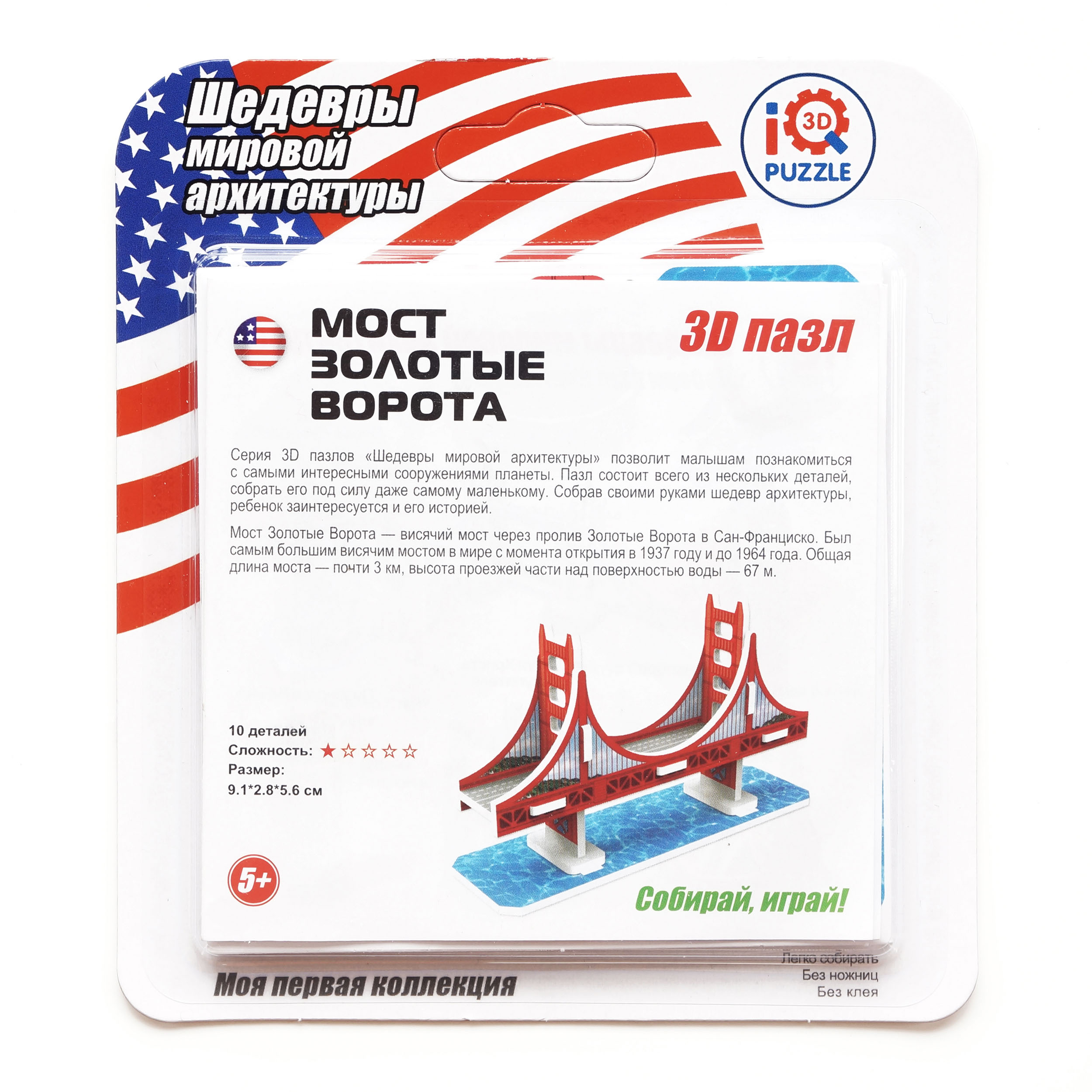 Пазл 3D Мост Золотые Ворота