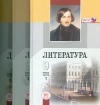 Литература. 9 класс: Учебник в 3 ч. ФГОС /+758451/